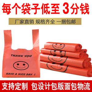 红透明定制做笑脸袋子