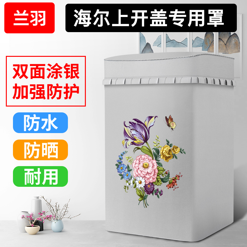Haiers special upper open cover wave wheel washing machine cover waterproof and sunscreen full automatic washing machine cover flip dust cover
