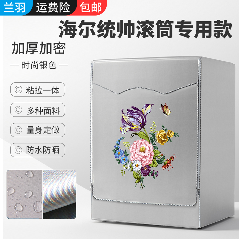 Haier commanders special washing machine cover roller type automatic waterproof and sunscreen roller washing machine cover dust cover