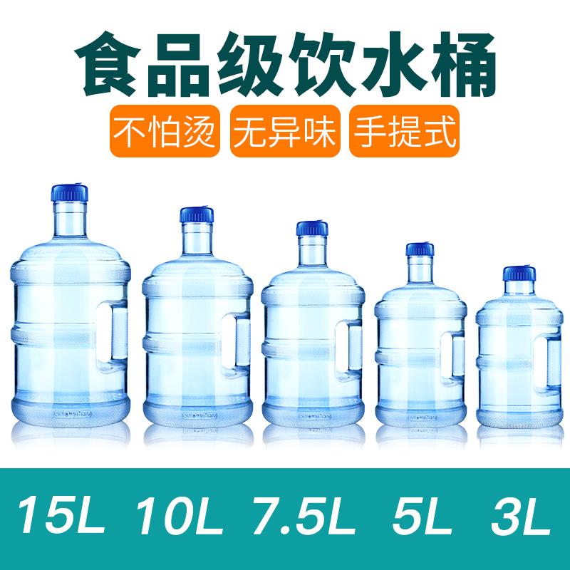纯净水桶家用塑料矿泉水桶加厚饮用储水桶食品级带盖手提饮水机桶