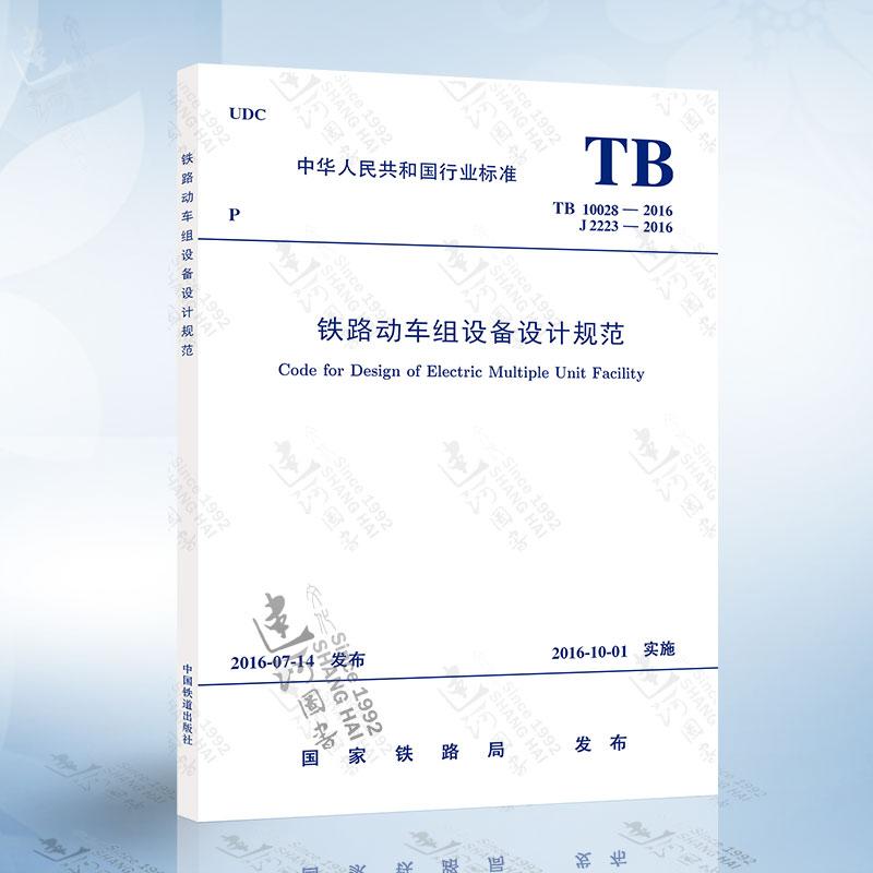 tb10028-2016中国铁道出版社