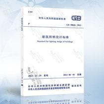 正版现货GB500342013建筑照明设计标准