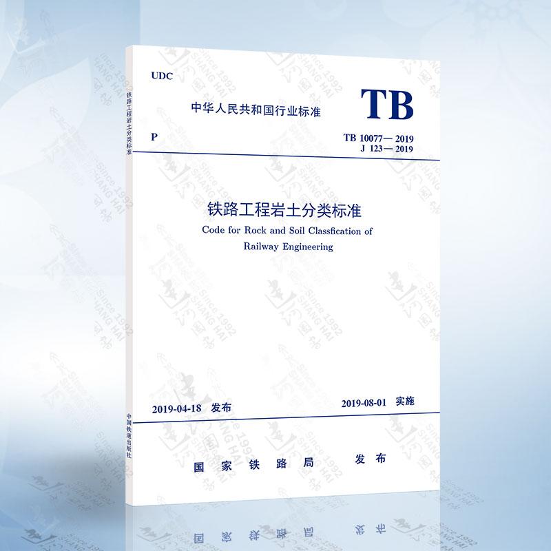tb 10077-2019