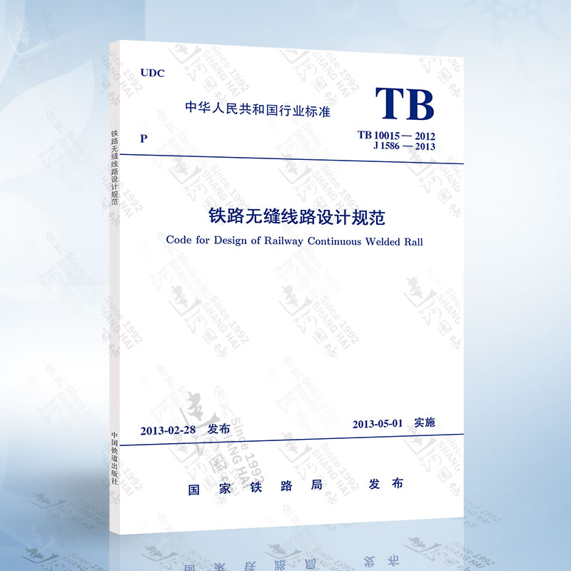 tb10015-2012铁路无缝线路设计规范
