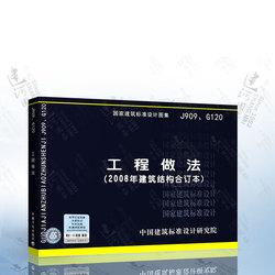 现货正版 J909、G120 工程做法(2008年建筑结构合订本)国家建筑标准设计图集