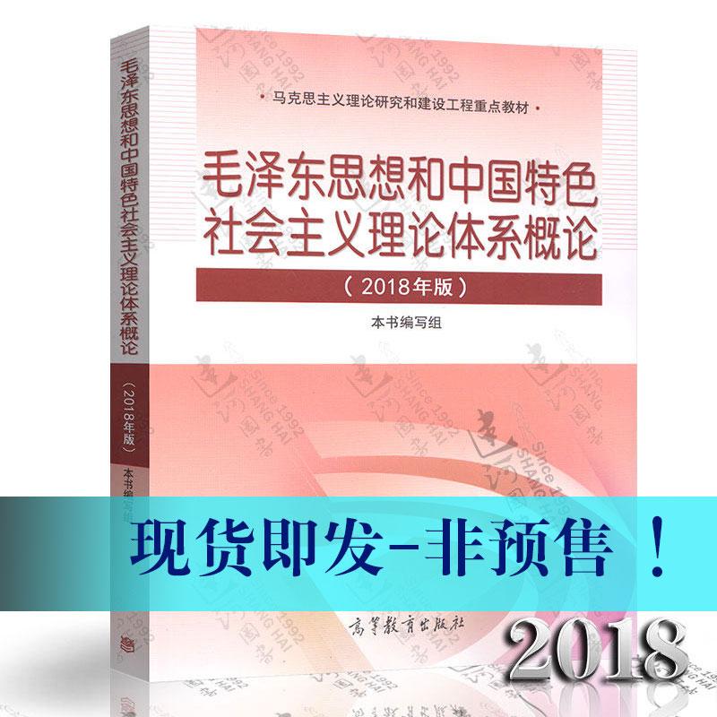 现货正版 毛概2018年新版 毛泽东思想和中国特色社会主义理论体系概论(2018年版)毛中特两课教材 大学公共课 马克思主义理论研