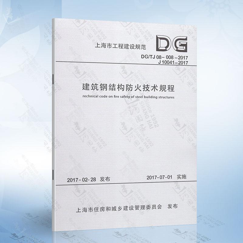 正版dg / tj08-008-2017钢结构防火