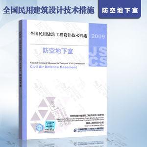 现货正版 2009全国民用建筑工程设计技术措施:防空地下室