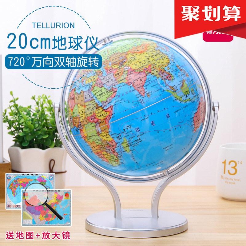 得力地球仪大号20cm学生用世界地图高清教学版720°万向旋转立体儿童玩具开学礼物家居摆件创意学习用品