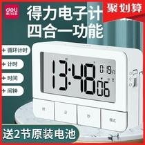 得力计时器提醒器学生可静音厨房定时电子钟做题秒表闹钟时间倒