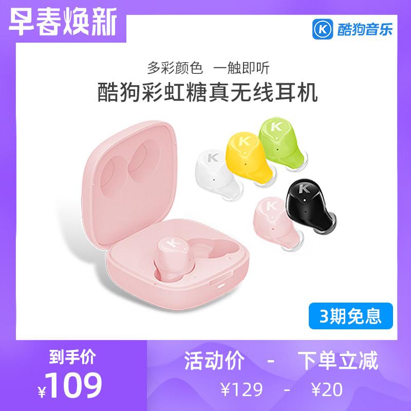 酷狗kugou彩虹糖运动华为苹果耳塞