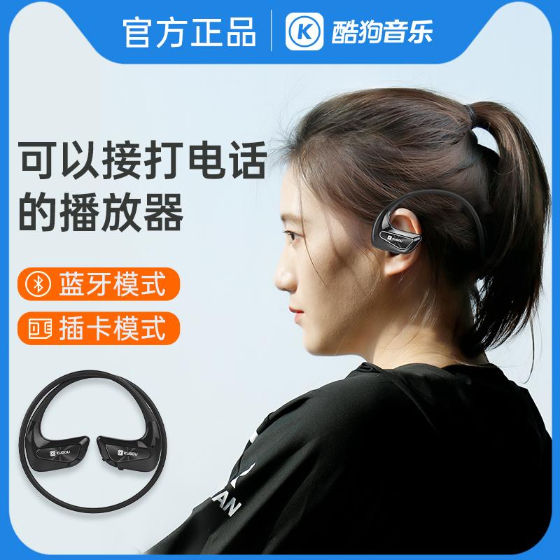 酷狗蓝牙耳机无线可插卡运动型跑步专用挂脖式入耳式自带内存mp3