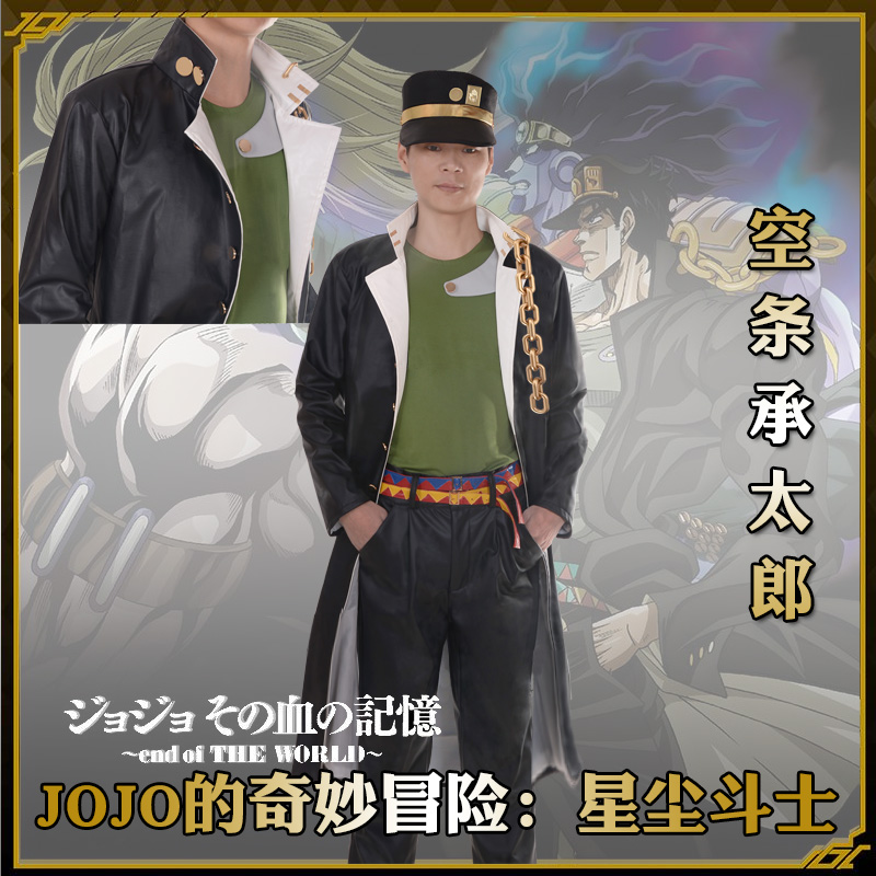 JOJOs wonderful adventure cos clothing, strip bearing, taro, star dust fighter, COSPLAY clothing, spot package