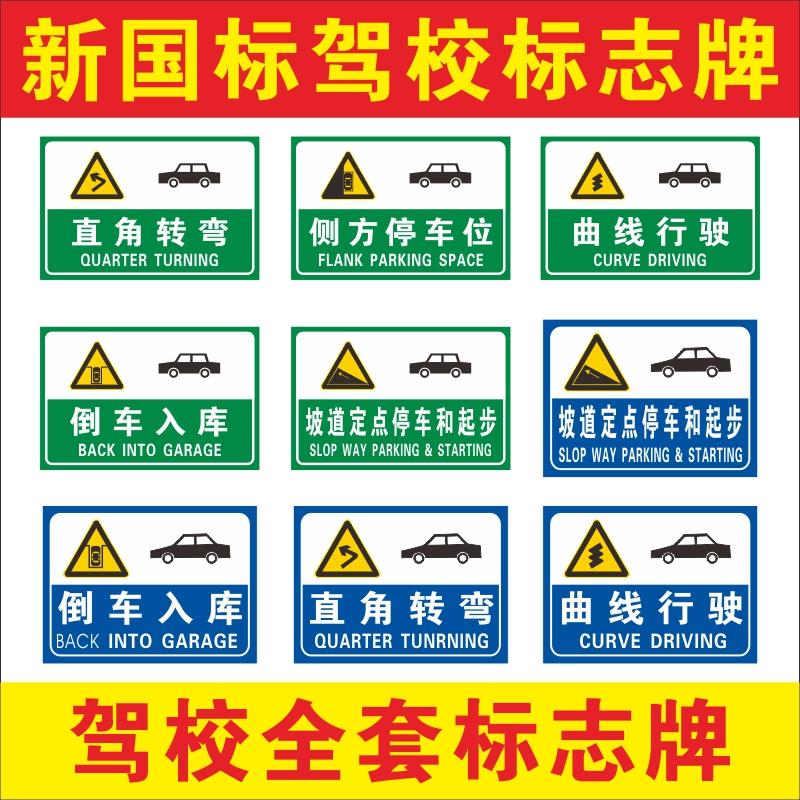 驾校标志牌交通指示牌科目二考场训练场地标识牌限速限重限高标牌