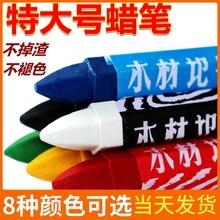木材记号蜡笔石材腊笔工业防水粗大号木工白色笔红色黑色单色蜡笔