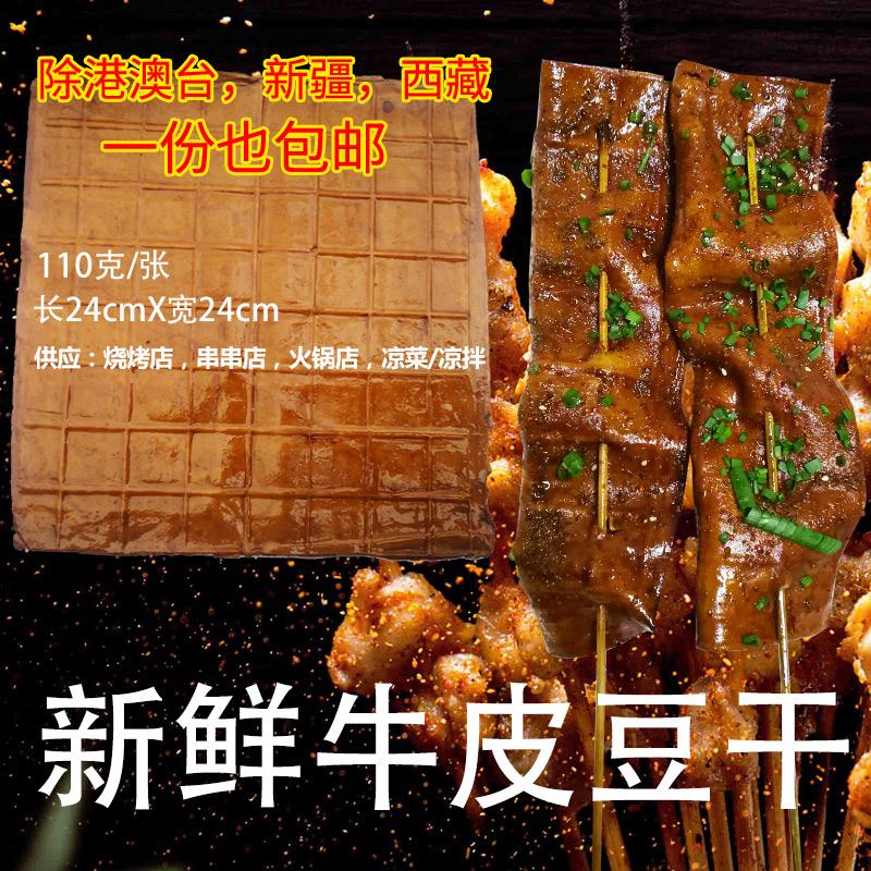 豆腐干四川特产牛皮豆干岳池豆腐干薄豆干火锅卤豆干烧烤豆干串串