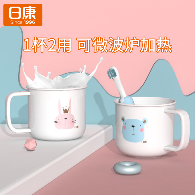 日康儿童水杯 家用微波炉牛奶杯婴儿宝宝喝水训练杯果汁杯刷牙杯