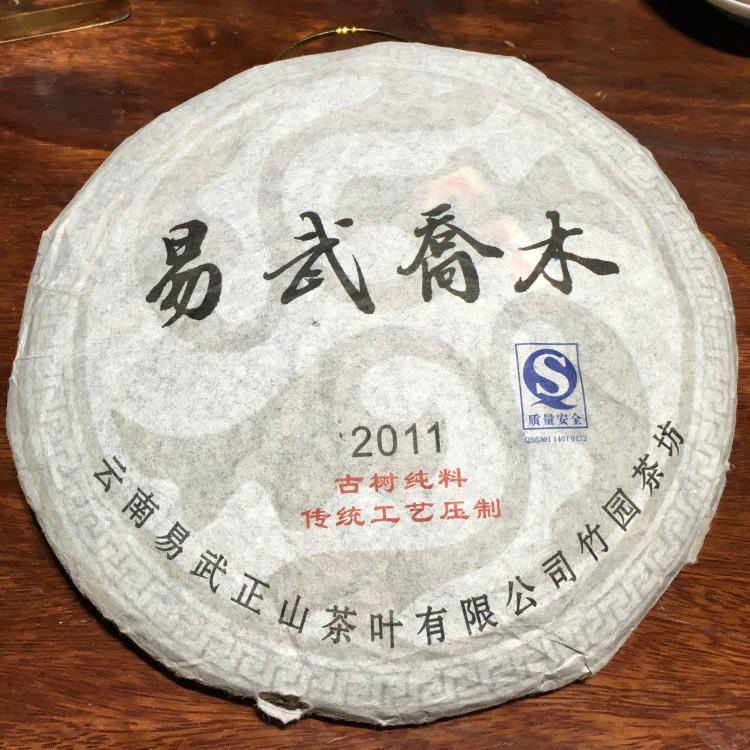 2011 tea Yiwu arbor Puer tea golden leaf high mountain village