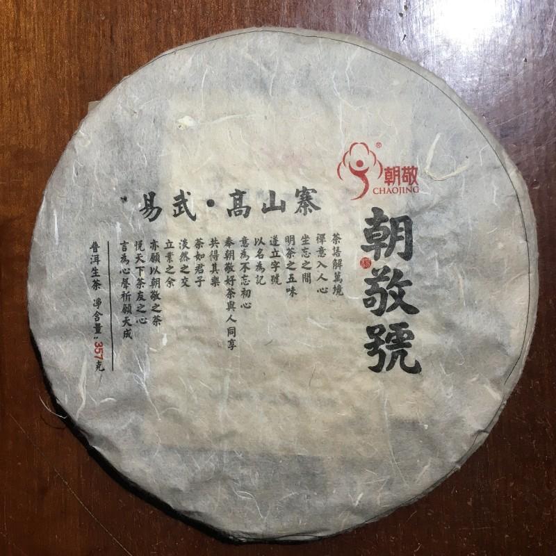 Yiwu gaoshanzhai ancient tree tea in 2016