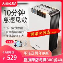 美菱除潮湿机家用静音抽湿气机小型地下室吸湿卧室内除湿器干燥机