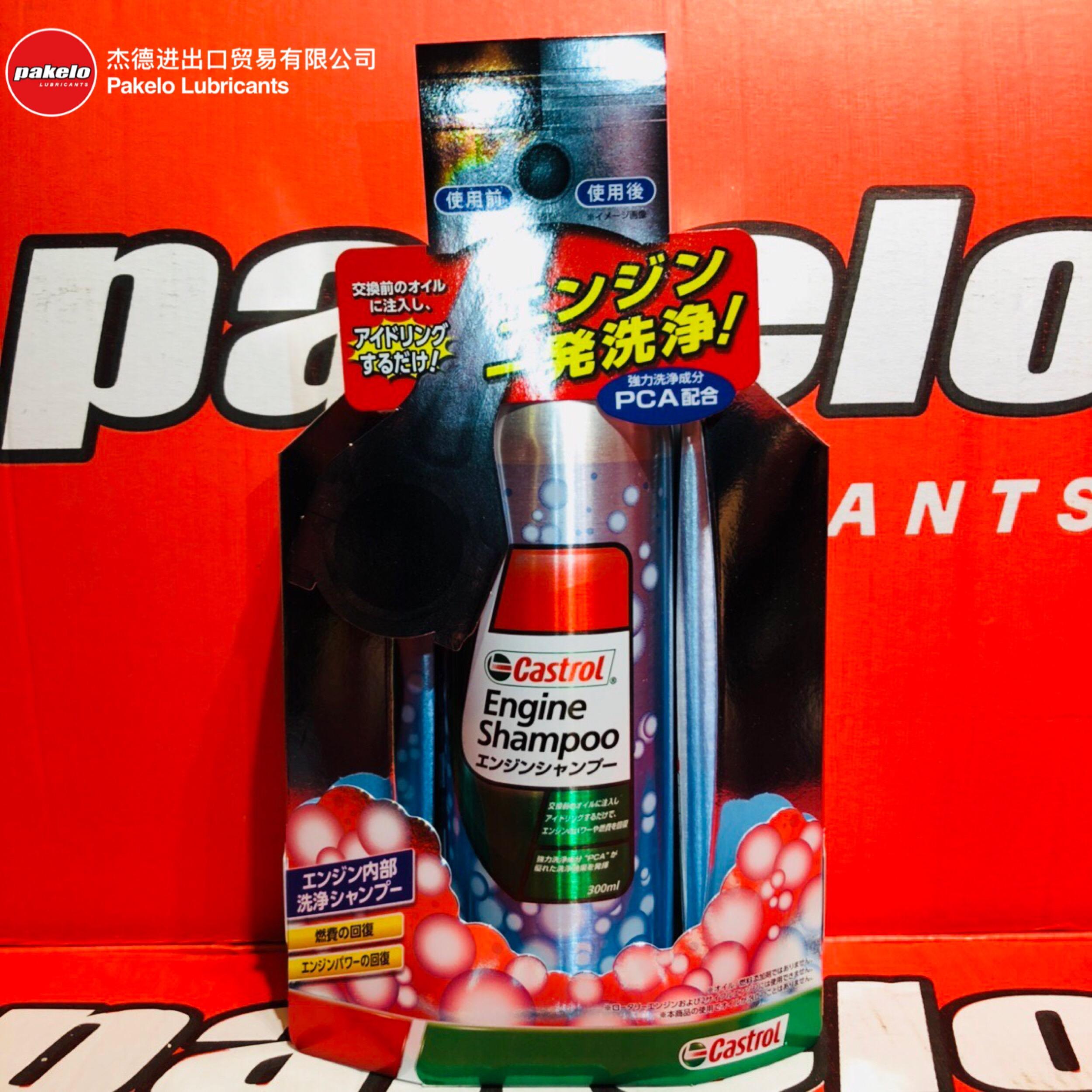全包邮保养套餐嘉嗜朽免拆发动机清洗剂CastrolJapan日本