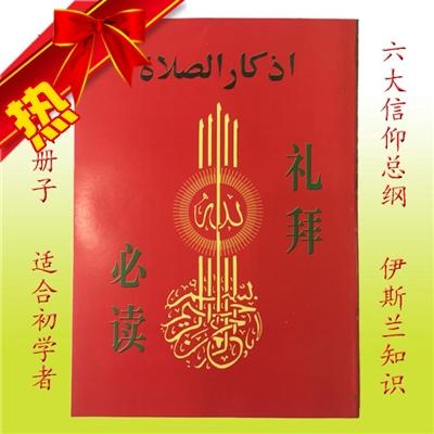 """Торжественный мусульманин статьи книга членство """" церемония поклонение должен читать ' """" шесть письмо инвертировать общий Gang """" церемония поклонение изучение книга сын"""