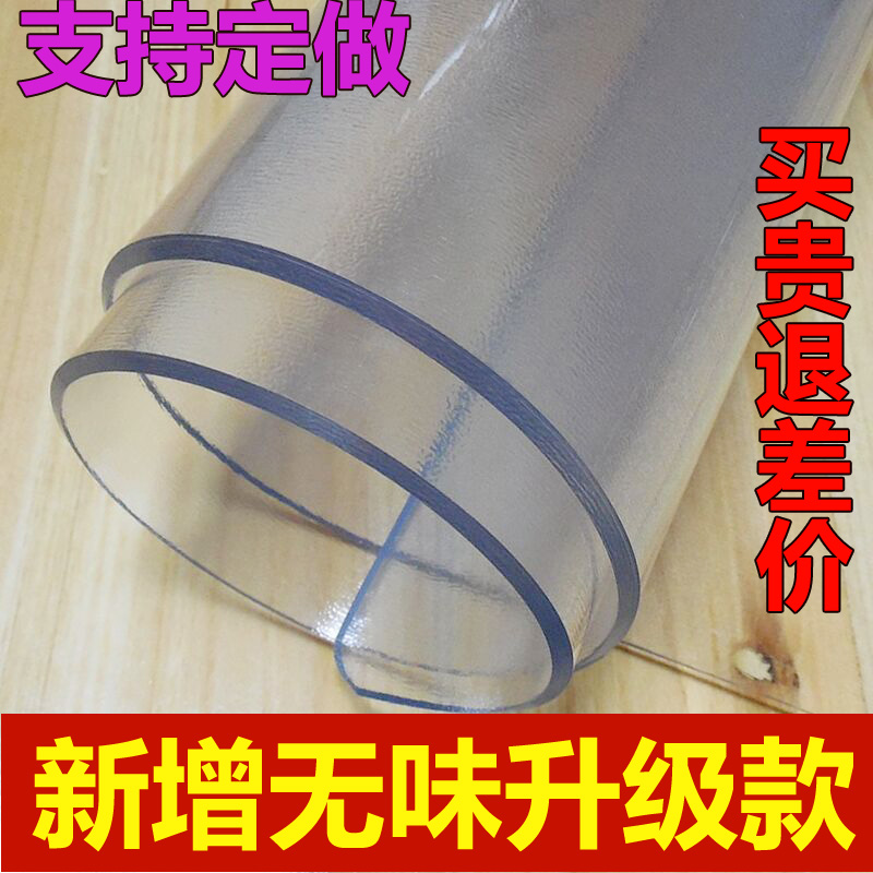 Transparent PVC soft glass table cloth, tea table cloth, crystal board, plastic round table rubber pad, waterproof, oil proof and wash free