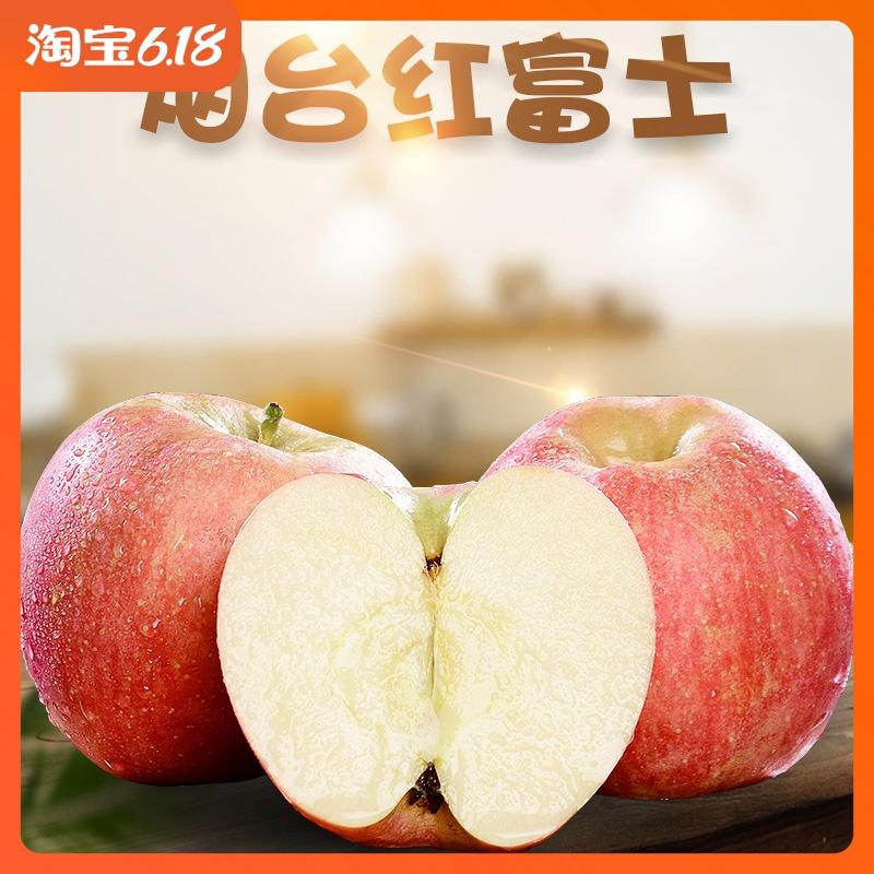 山东烟台红富士苹果80-85mm5斤装包邮当季脆甜栖霞特产新鲜水果
