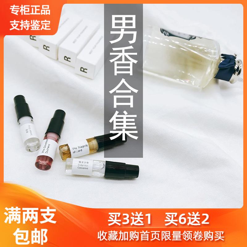 Mens fragrance collection, perfume, shepherd, youth, oolong Tan Road, Hades, Darjeeling tea perfume sample