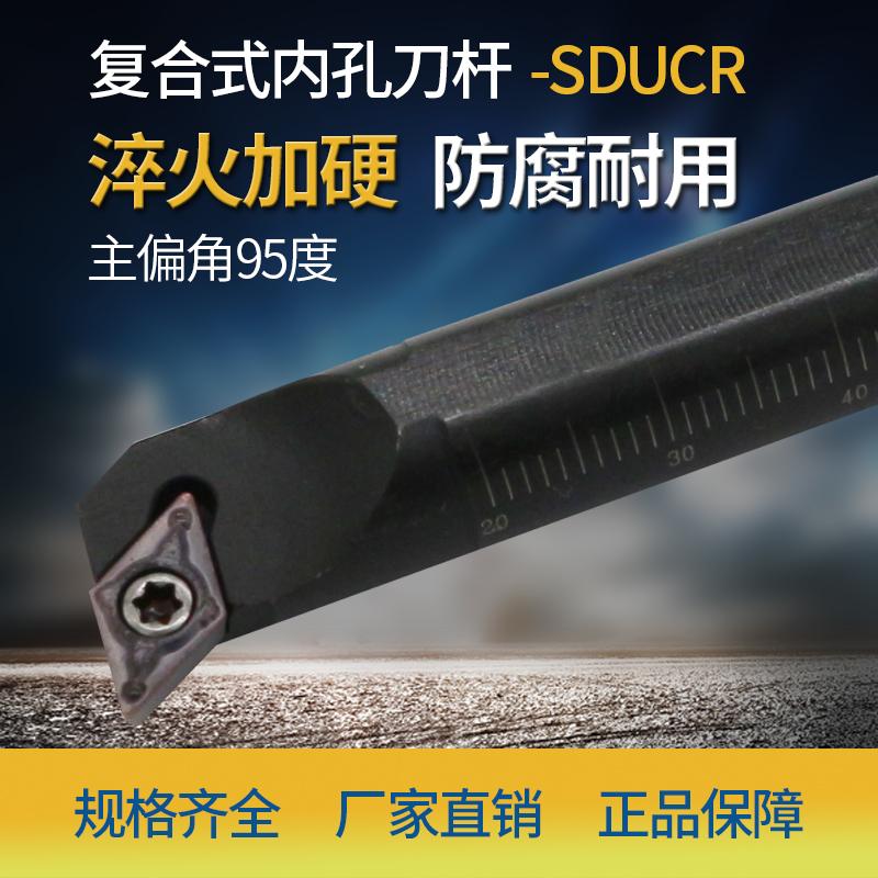 95度内孔刀杆数控车刀S08K/S10K/S12M/S16Q/S20R/S25S-SDUCR07
