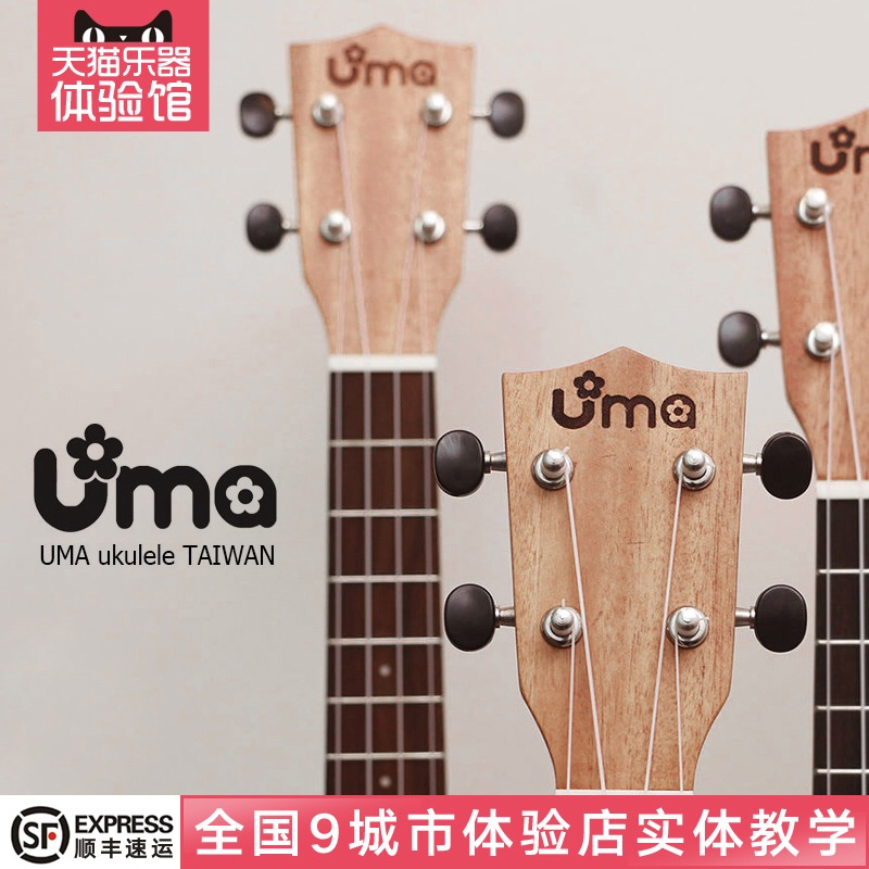 Тайвань UMA Ukulele Starter 23-дюймовый 26-дюймовый студент Ukulele Ukulele Маленькая гитара взрослая женщина