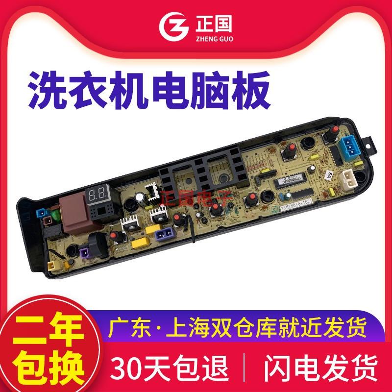美的MB70-1100MH /1050M/G2017洗衣机电脑板 MB80V31主板保一年