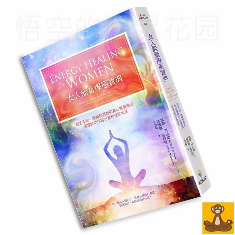 台版 女人能量疗愈宝典 结合手印冥想和脉轮的身心能量疗法 回复你的宇宙力量和自性光采 �P斯.雪伍德 �_�e娜.惠特曼