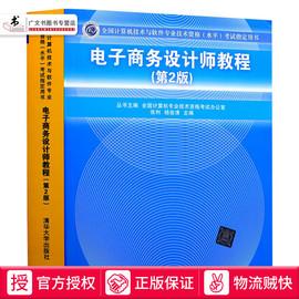 电子商务设计师教程(第2版) 中级职称计算机软考教材 计算机技术与软件专业技术资格水平考试指定用书 软件水平考试 计算机软考图片