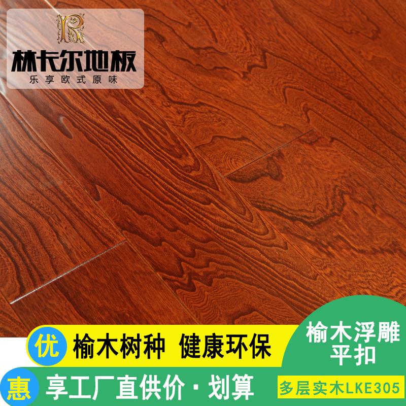 林卡尔多层实木复合地板 家用15mm防水耐磨 榆木复古浮雕厂家直销