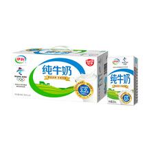 伊利利乐包纯牛奶 250ml*24盒/箱