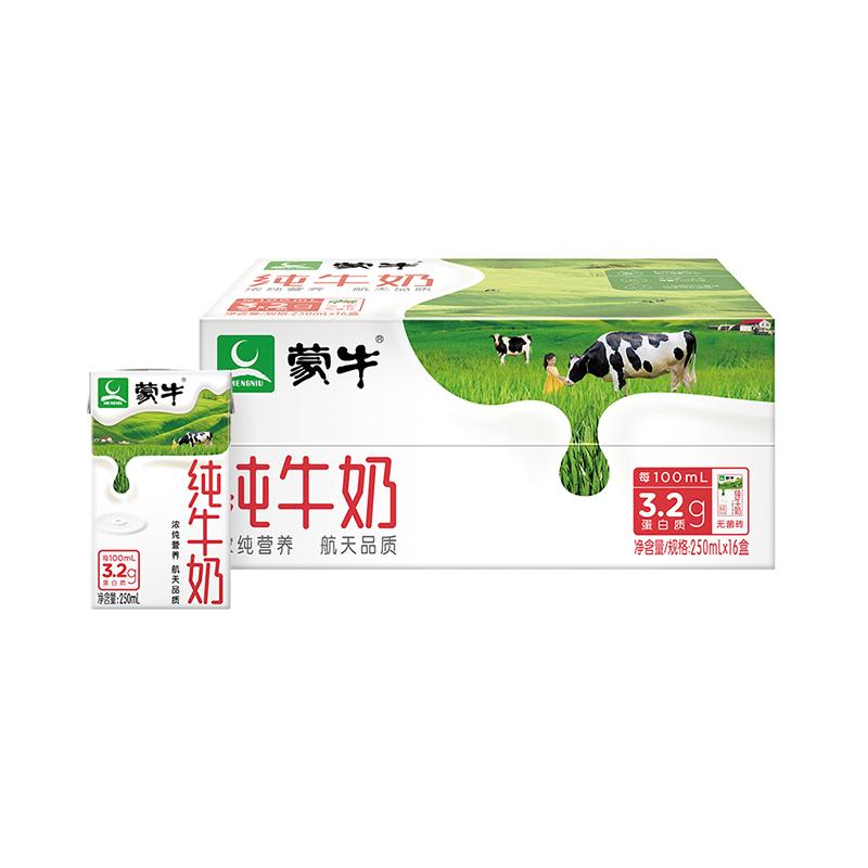 蒙牛纯牛奶250ml*16盒/箱