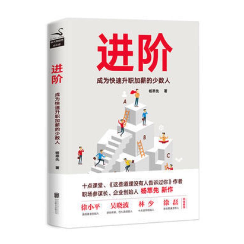 成为快速升职加薪的少数人 杨萃先 教你找到适合自己的工作提升工作效率精进