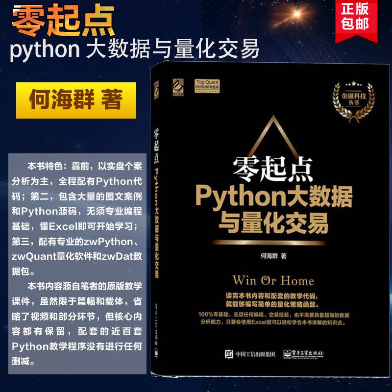 正版 零起点Python大数据与量化交易 Python量化投资基础入门教程书籍 大数据时代的金融 量化交易金融投资管理书籍