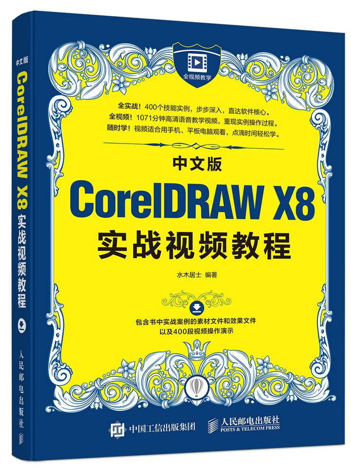 中文版CorelDRAW X8实战视频教程 CDR X8软件视频教程书籍 cdr x8平面广告图像图形设计操作基础教程 CDR X8完全自学教程入门h8c