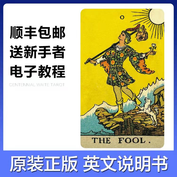 韦特塔罗牌百年卡罗牌78张进口正版全套赠初学者入门维特中文教学