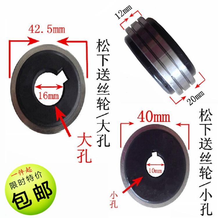 二氧化碳气体保护电焊机送丝轮子大小孔双边推送导压丝轮包邮满9.10元可用1.82元优惠券