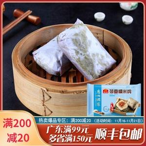 广州酒家利口福广东早茶港式糯米鸡