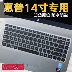 14英寸惠普HSTNN-Q72C笔记本电脑TPN-I105/Q113键盘保护贴膜hp431