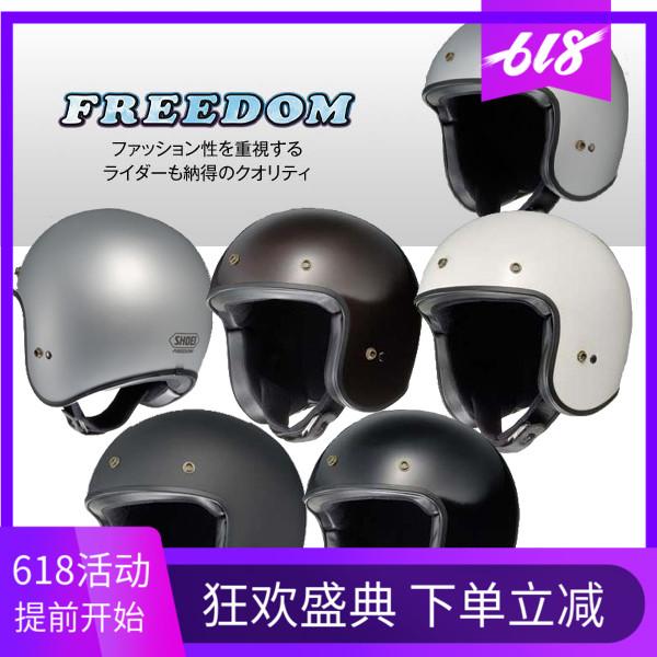 正品 SHOEI FREEDOM 复古款 摩托车机车安全3/4半头盔