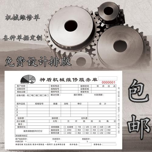 机械机器工程设备售后服务报告单维修单家电器台班结算单定制单据