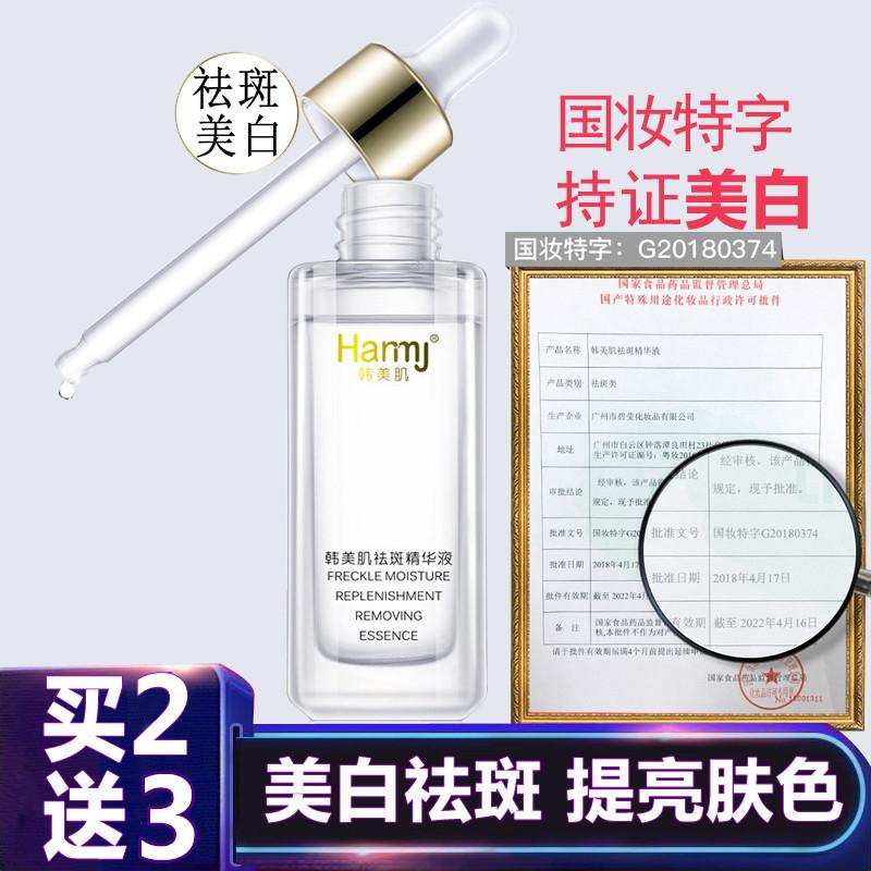 小白瓶美白淡斑精华液去黄祛斑淡化痘印去黑色素保湿补水玻尿酸正