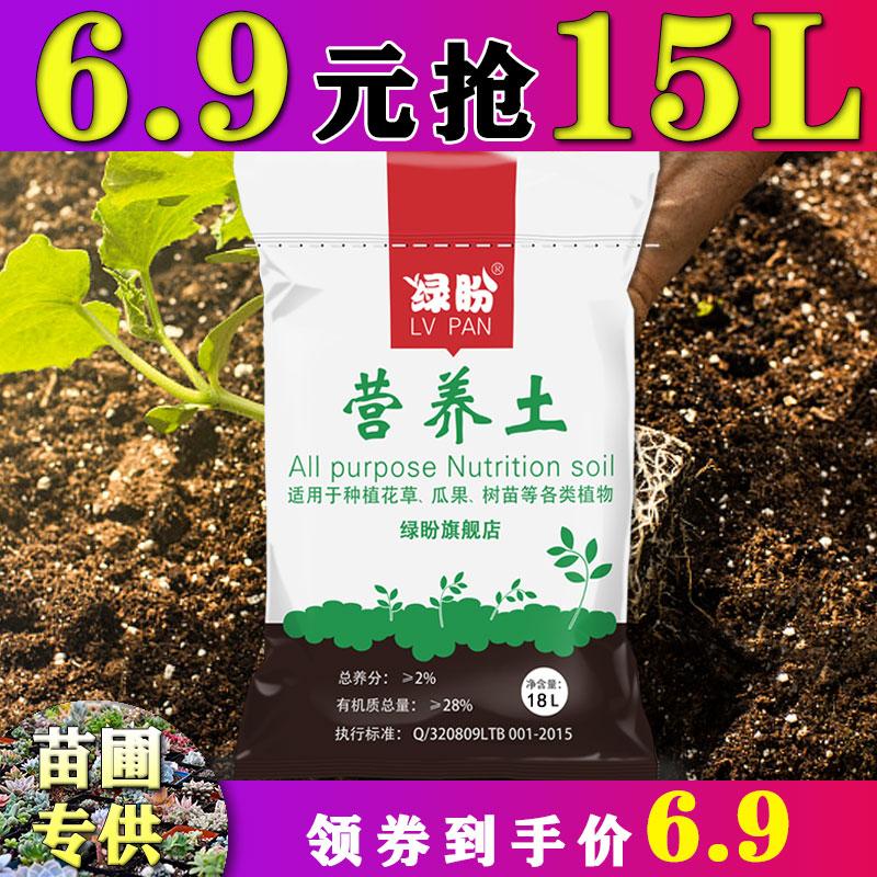 花土营养土家用通用型养花种植土盆栽花卉蔬菜育苗多肉有机花肥土