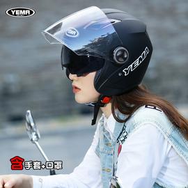 野马626-1双镜片防雾头盔男女款四季半盔秋冬季电动车保暖安全帽