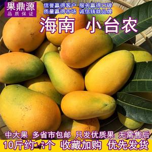 10斤海南小台农芒果新鲜水果现货广西鸡蛋果热带树上熟甜芒果当季